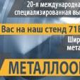 Выставка «Металлообработка-2019»